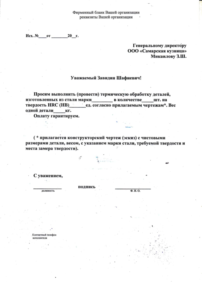 Пример письма-заявки на поковку